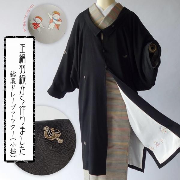 着物羽織りから作った総裏ドレープアウター(小槌)