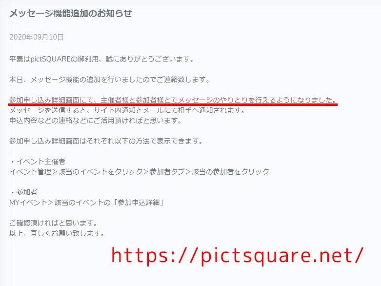 pictSPACE追記