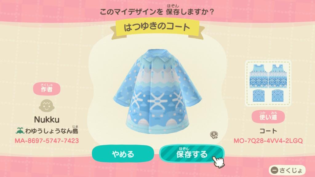 【あつ森】マイデザイン#1おしゃれな服の作り方/ノーマルとPROのかたがみの違い